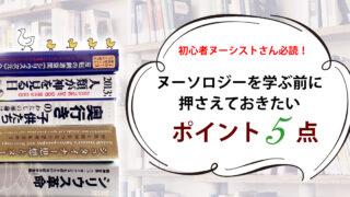 必読アイキャッチ02